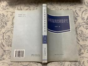 中外国家赔偿制度研究