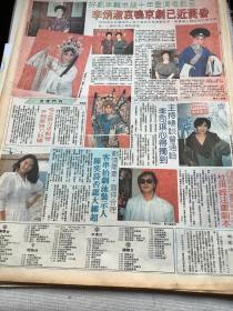 李炳淑,岳美缇,李司棋,陈奕诗,杜琪峰彩页90年代报纸一张   4开
