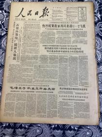 人民日报1964年7月16号【石景山发电厂接班人辈出】【坚决准备粉碎对越南北方的冒险侵犯】共6版1张半