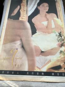王菲广告宣传海报90年代报纸一张   4开
