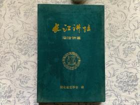 长江讲坛 法治讲堂