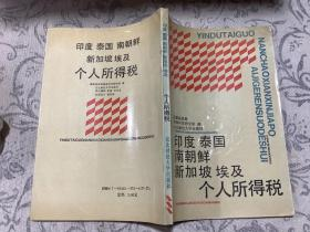 印度 泰国 南朝鲜 新加坡 埃及 个人所得税
