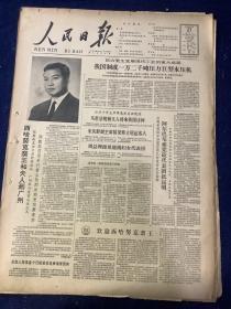 人民日报 1964年9月27号【西哈努克亲王和夫人到广州】【阿尔巴尼亚党政代表团抵昆明】共6版1张半