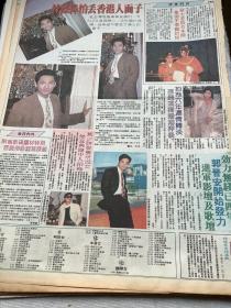 杜德伟,丁凡,陈韵红,邵美琪,郭晋安,莫少聪彩页90年代报纸一张   4开