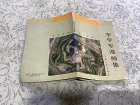 李学军漫画集