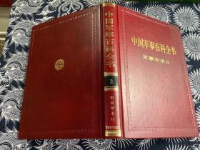 中国军事百科全书3   军事学术 2