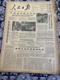 人民日报1964年7月13号【中国缅甸联合公报】【学生从社队来到社队去】共8版2张