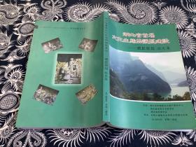 湖北省首届文化生态保护区建设  资丘论坛  论文集