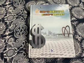 企业破产法的理论与实践 暨企业破产法疑难问题解析
