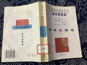 中国著名特级教师教学思想录.中学外语卷