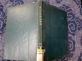 贵阳中医学院学报  1991 (1   3     4) 合订本