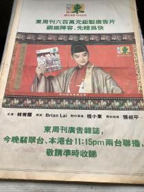 林青霞广告宣传海报90年代报纸一张  4开