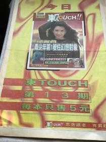 邱淑贞宣传海报90年代报纸一张   4开