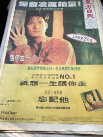 张学友宣传广告90年代报纸一张   4开