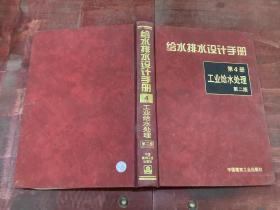 给水排水设计手册第四册工业给水处理 第二版