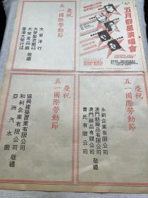 叶丽仪,林珊珊,彭健新,陈美玲,林楚麒80年代报纸一张  4开