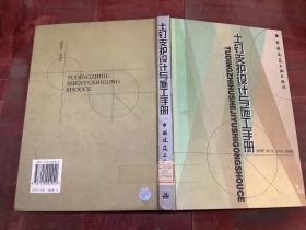 土钉支护设计与施工手册