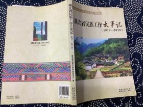 湖北省民族工作大事记 : 1979~2010