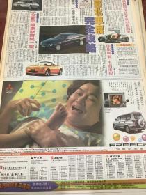 福特 奔驰 三菱   80年代报纸一张4开 1张