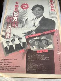 吕方,草蜢,软硬天师演唱会宣传海报80年代报纸一张   4开