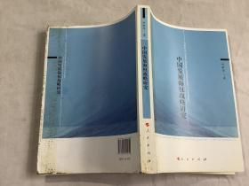 中国发展海权战略研究