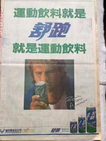 舒跑饮料广告宣传海报90年代彩页报纸一张4开