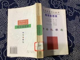中国著名特级教师教学思想录.中学化学卷