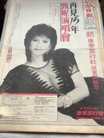 甄妮演唱会宣传海报80年代报纸一张  4开