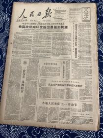 人民日报1962年5月3号【我国政府向印度提出最强烈抗议】【朝最高人民会议授予彭真一级国旗勋章】共6版1张半