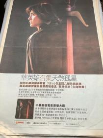 郑伊健英雄会宣传广告90年代报纸一张  4开  反面有张柏芝,莫文蔚,周星驰
