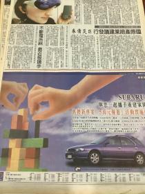 斯巴鲁  SUBARU  80年代报纸一张4开 1张