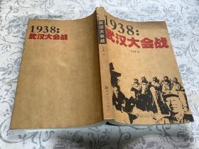 1938:武汉大会战