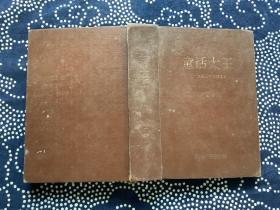 童话大王 1993年合订本1-6、12共7本