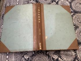 上海中医药杂志 1978年复刊号  1979(1一6)合订本