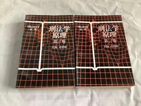 刑法学原理.第二 ,三卷  两本合售