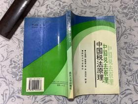 中国税法原理