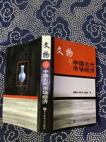 文物与中国古代市场经济