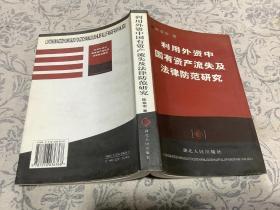 利用外资中国有资产流失及法律防范研究