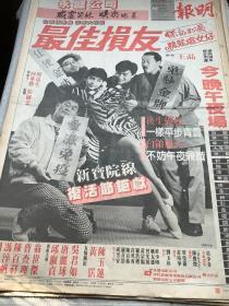 刘德华,冯淬帆,陈百祥,邱淑贞电影宣传海报80年代报纸一张 4开