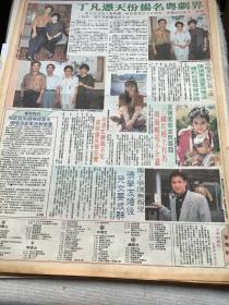 丁凡,陈韵红,郑培英,卢敏仪,周海媚,张学友彩页90年代报纸一张   4开