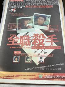 谢霆锋,刘德华,杨千嬅,卢巧音广告宣传海报90年代报纸一张  4开