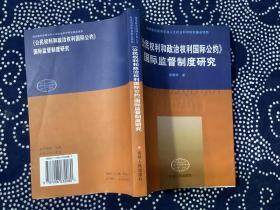 公民权利和政治权利国际公约 国际监督制度研究