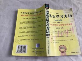 道乐吉学习方法  初中生版