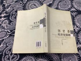 陈贤春经济学探赜