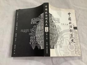 中国政治制度史(下卷)