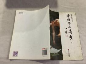 中国当代艺术名家曹雕作品专集
