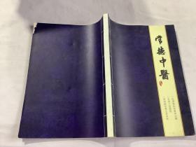 常德中医 杂志2012-1(总第1期)