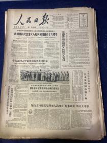 """人民日报 1964年9月9号【庆贺朝鲜民主主义人民共和国成立十六周年】【坚决支持印度尼西亚人民反对""""马来西亚""""的正义斗争】共6版1张半"""