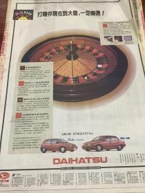 大发汽车 DAIHATSU  80年代报纸一张4开 1张