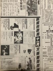 艺峰粤剧团,浙江小百花上海越剧团,90年代报纸一张4开